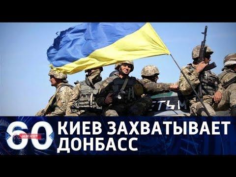 60 минут. Ползучий наступ: Киев захватывает Серую зону. От 20.08.2018 онлайн видео