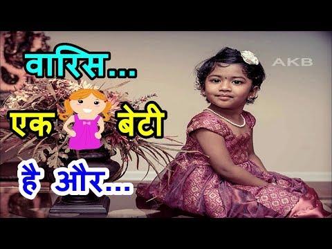 बेटियाँ - वारिस - सुविचार - suvichar in hindi - betiyaan - life quotes - inspirational quotes.