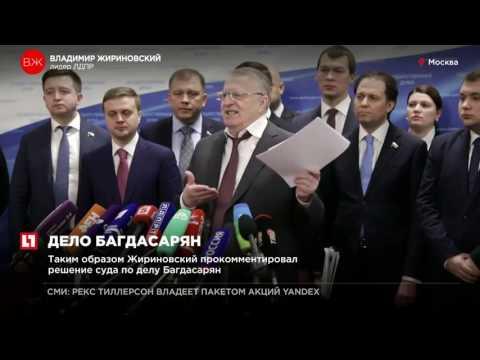 Владимир Жириновский предложил наказывать золотую молодежь ссылкой (видео)
