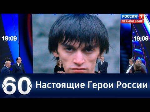 60 минут. Настоящие Герои России от 22.09.16 (видео)