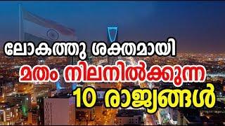 Video Top 10 Most Religious Countries in The World |മതങ്ങള് ശക്തമായ 10 രാജ്യങ്ങള് | MP3, 3GP, MP4, WEBM, AVI, FLV Februari 2019