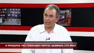 Συνέντευξη του προέδρου της Ομοσπονδίας, Γ. Αδαμίδη, στο West Channel
