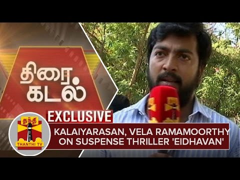 Actor-Kalaiyarasan-Vela-Ramamoorthy-on-Suspense-Thriller-Movie-Eidhavan--Thanthi-TV