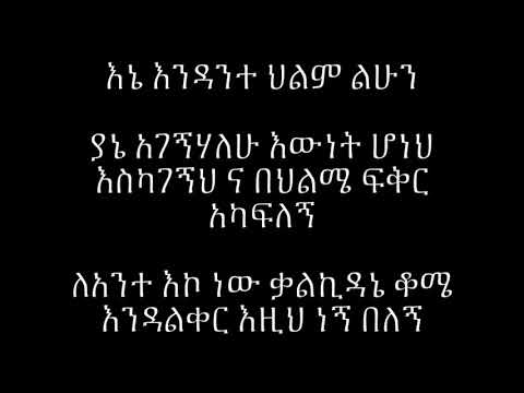 Mikaya Behailu yederes lemasebeh   Lyrics