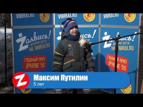 Максим Путилин, 5 лет
