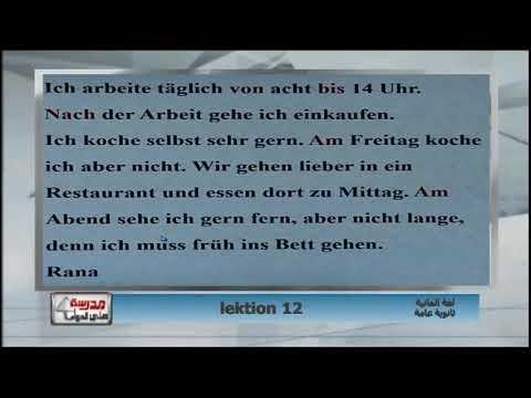 لغة ألمانية الصف الثالث الثانوى - lektion 12 - تقديم أ/ شحاته سالمان 2-3-2019