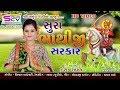 Hiral Rawal   Latest Gujarati DJ Song 2017   Bhathiji Song   Full HD VIdeo