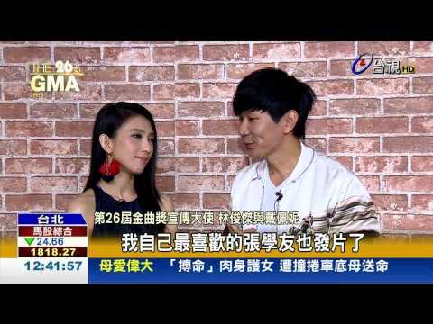 金曲26宣傳大使曝光林俊傑.戴佩妮扛重任