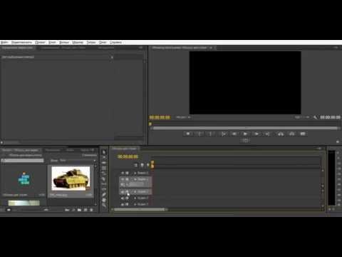 как повернуть видео в adobe after effects