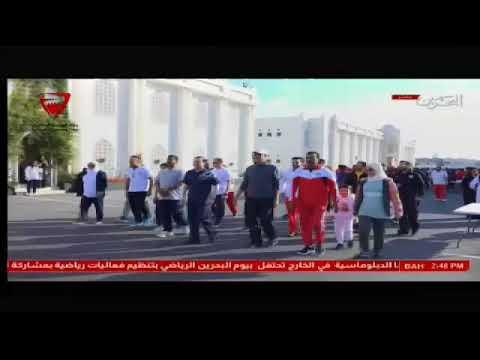 يوم البحرين الرياضي 2018/2/13
