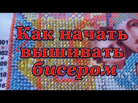 kak-vishivat-biserom-video