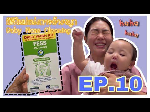 มิติใหม่แห่งการล้างจมูก•Baby Nose Cleaning🤧• EP.10 - Tomyum Kimchi CH