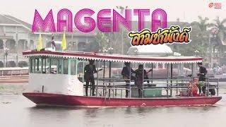 แจว [Teaser] - Magenta