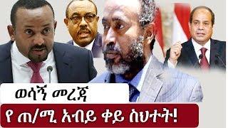 Ethiopia: የኢትዮታይምስ  | የ አብይ ቀይ ስህተት  | Abiy Ahmed | Abdel Fattah alSisi
