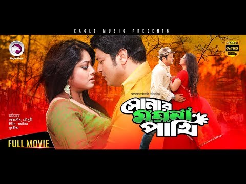 Sonar Moyna Pakhi | Bangla Movie 2018 | Ferdous, Moushumi, Irin, Prabir Mitra | Full Movie