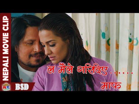 (ल मैले गरिदिए माफ || Nepali Movie Clip || Woda No 6 ...4 min, 59 sec.)