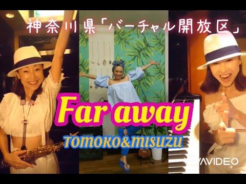 神奈川「バーチャル開放区」Far awayの画像