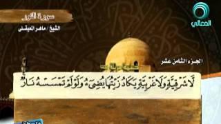 سورة النور كاملة للقارئ الشيخ ماهر بن حمد المعيقلي