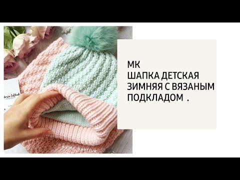 МК / Шапка зимняя с вязаным подкладом . видео