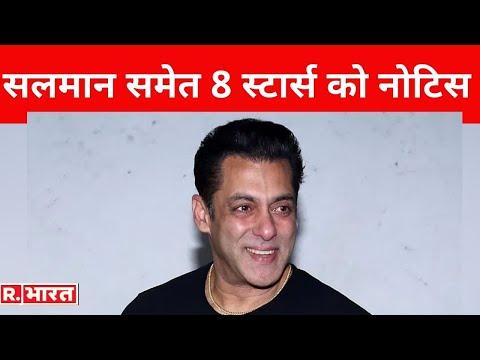 Sushant Case: Salman Khan समेत 8 फिल्मी हस्तियों को कोर्ट का नोटिस, 8 अक्टूबर तक रखना होगा पक्ष