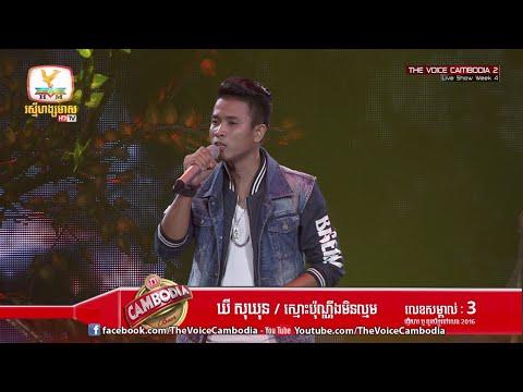 Khy Sokhun, Smaoh Bonnoeng Min Lmom, The Voice Cambodia 2016