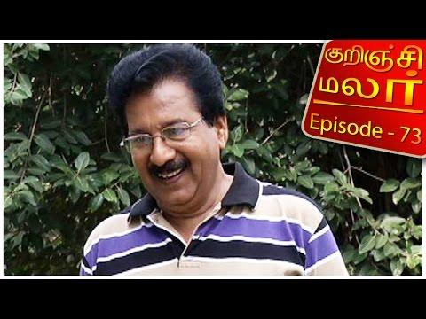 Kurunji-Malar-feat-Aishwarya-actress-Epi-73-Tamil-TV-Serial-02-03-2016-Kalaignar-TV