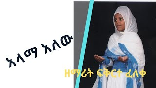 Ethiopian Orthodox Church song: Zemarit Fikrte Feleke (alama Alew Geta )