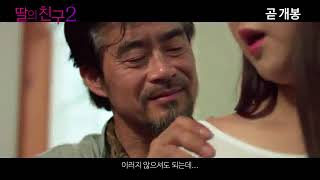 I Don T Like Younger Men 2 Korean Movie Trailer