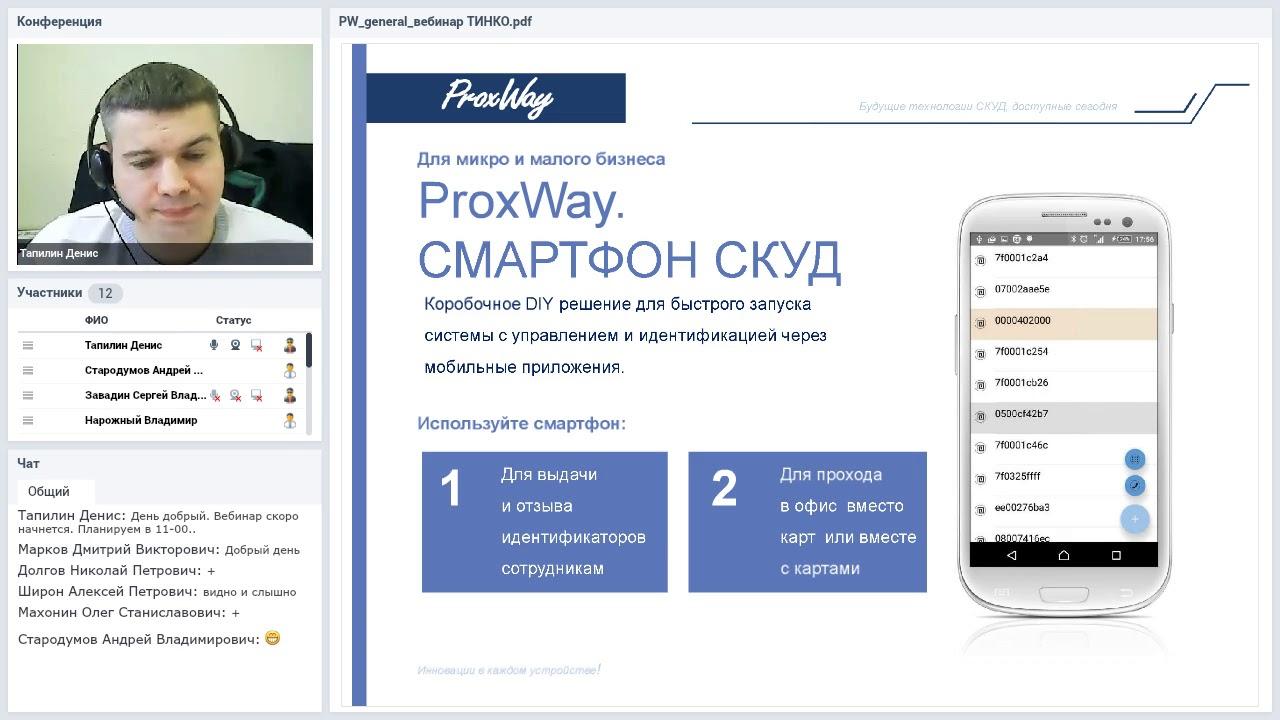 Идентификация по смартфону в СКУД