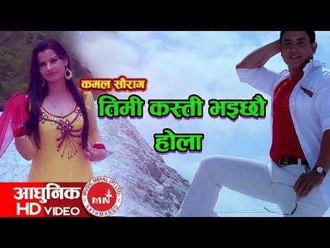 (Timi Kasti - Kamal Saurag Ft. Kamal, Jyoti & Madhav   New ...5 min, 24 sec)