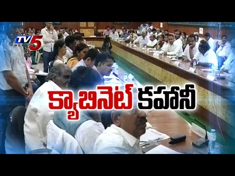 AP Cabinet Approved CRDA Bill : TV5 News