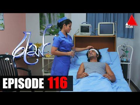 Ras - Epiosde 116   05th August 2020   Sirasa TV