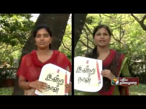 Oath-for-the-day--Ner-Ner-Theneer-10-04-2016-Puthiya-Thalaimurai-TV