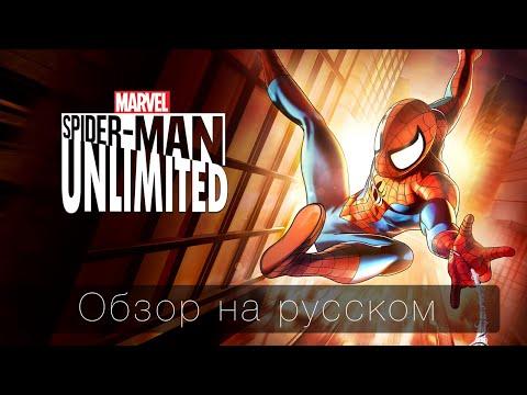Spider man unlimited обзор снимок