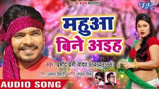 Download Lagu Pramod Premi Yadav जोरदार चईता गीत 2018 - Mahua Bine Aiha - Bhojpuri Hit Chaita Song 2018 Mp3