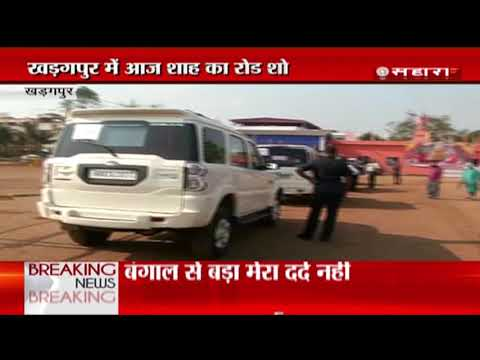 प.बंगाल के खड़गपुर में अमित शाह के रोड शो की तैयारियों का जायजा