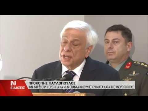 Δηλώσεις Πρ. Παυλόπουλου – Ζ. Κωνσταντοπούλου από το Δίστομο