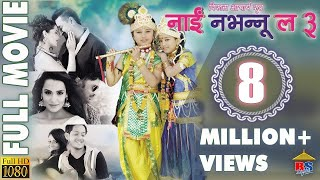 Video Nai Nabhannu La 3   नाईं नभन्नू ल ३   Nepali Movie MP3, 3GP, MP4, WEBM, AVI, FLV September 2018