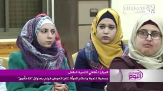 جمعية تنمية واعلام المرأة تام تعرض فيلم بعنوان أنا مأمون في المركز الثقافي لتنمية الطفل بطولكرم