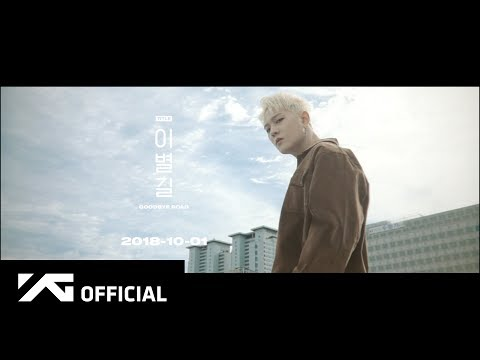 iKON - '이별길(GOODBYE ROAD)' LYRIC NARRATION VIDEO #1