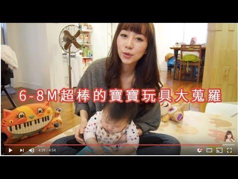 【愛愛美LOVE地】6-8M超棒的寶寶玩具大蒐羅