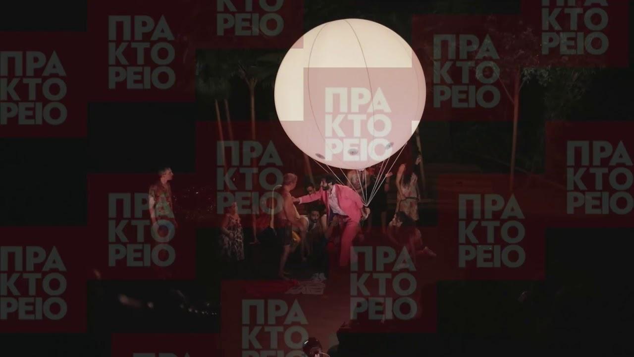 Οι Όρνιθες σε σκηνοθεσία Νίκου Καραθάνου, στο Σεϊν Ανς ΓουερΧάουζ στο Μπρούκλιν