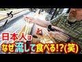 「なぜ日本人は麺を流して食べようと思ったのか!?(笑)」日本の「流しそうめん」を紹介する動画に世界からコメント殺到!【海外の反応】