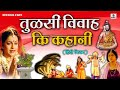 Dhanya Tulsi Mahima - Bhakti Movie | Hindi Devotional Movie | Hindi Movies | Bhakti Film