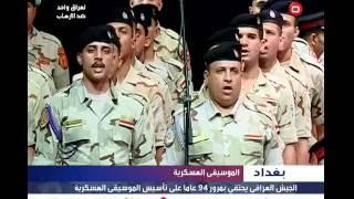 بالفيديو الجيش العراقي يحتفي بمرور ٩٤ عاما على تاسيس الموسيقى العسكرية