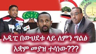 Ethiopia: ኦዲፒ በውህደቱ ላይ ለምን ግልፅ አቋም መያዝ ተሳነው??? | ODP | Shimeles Abdisa