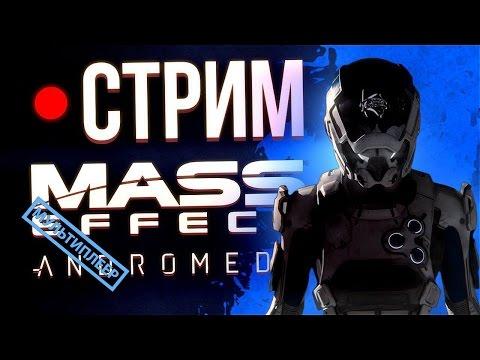 Стрим: Mass Effect: Andromeda - Multiplayer