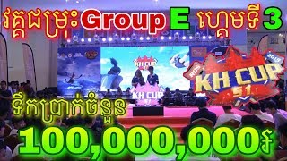 ROS KH Cup Season 1 វគ្គជម្រុះ Group E ហ្គេមទី3//Rules Of Survival khmer //ROS KH //168