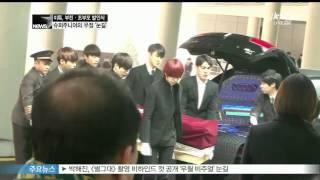 Video [Y-STAR] Super Junior members attended Lee teuk family funeral. ('부친상·조부모상' 이특, 슈퍼주니어의 우정 '눈길') MP3, 3GP, MP4, WEBM, AVI, FLV Juli 2018