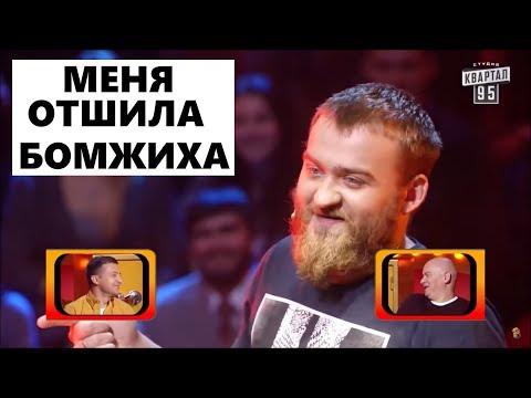 Меня ОТШИЛА БОМЖИХА Смешно ДО СЛЕЗ   Рассмеши комика ЛУЧШЕЕ - DomaVideo.Ru